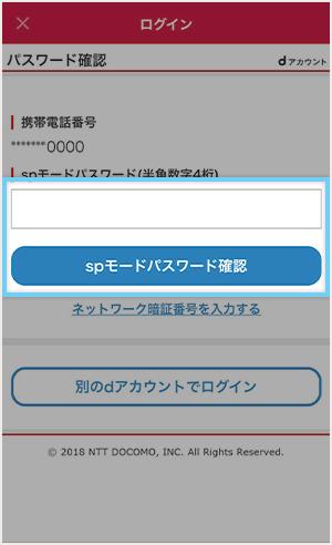 d払いアプリの初期設定【ドコモユーザーの場合】②