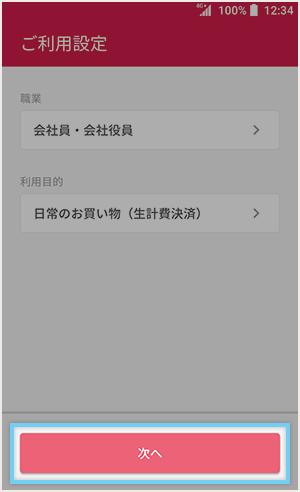 d払いアプリの初期設定【ドコモユーザー以外の場合】②