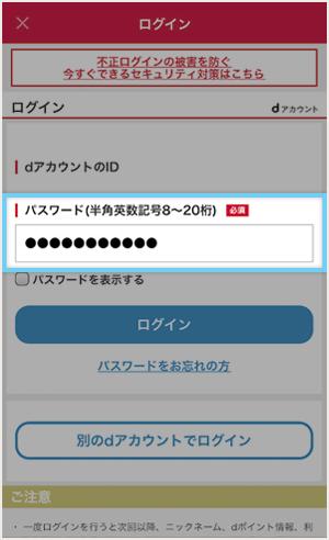 d払いアプリの初期設定【ドコモユーザー以外の場合】③