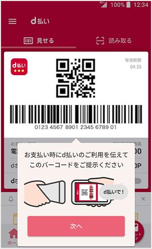 d払いアプリの初期設定【ドコモユーザーの場合】④