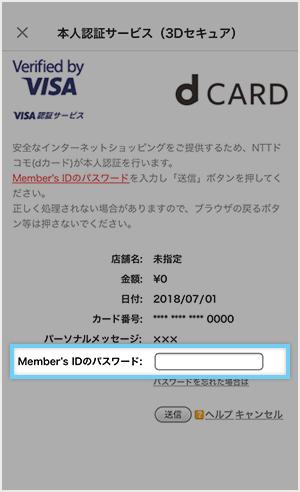 d払いアプリの初期設定【ドコモユーザー以外の場合】⑤