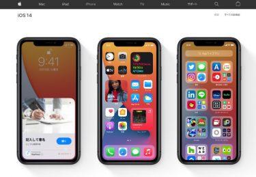 iOS14の不具合とアップデートをおすすめしない理由と新機能まとめ