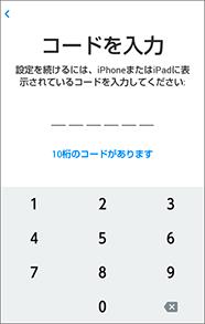 iPhoneに表示されたコードを、Androidに入力