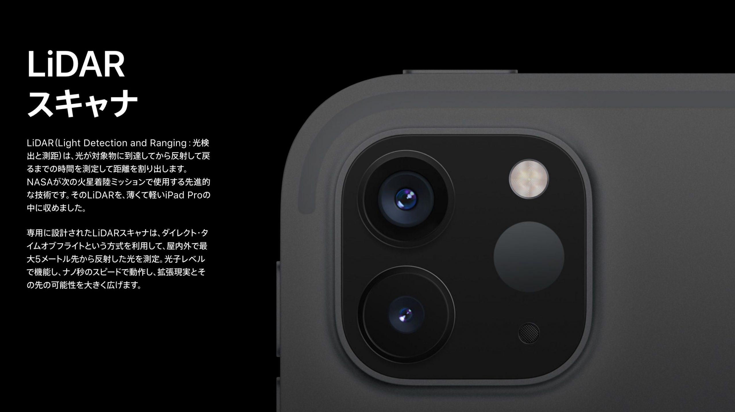 iPad ProのLidARスキャナ