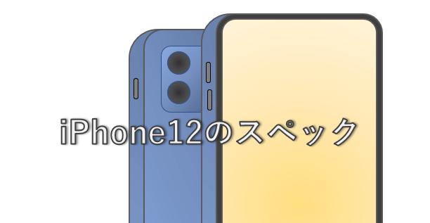 iPhone12のスペック