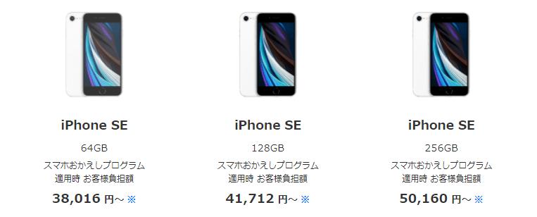 iPhone SE(第2世代)価格