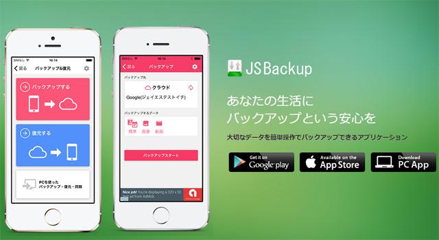 JSバックアップには有料版と無料版がある