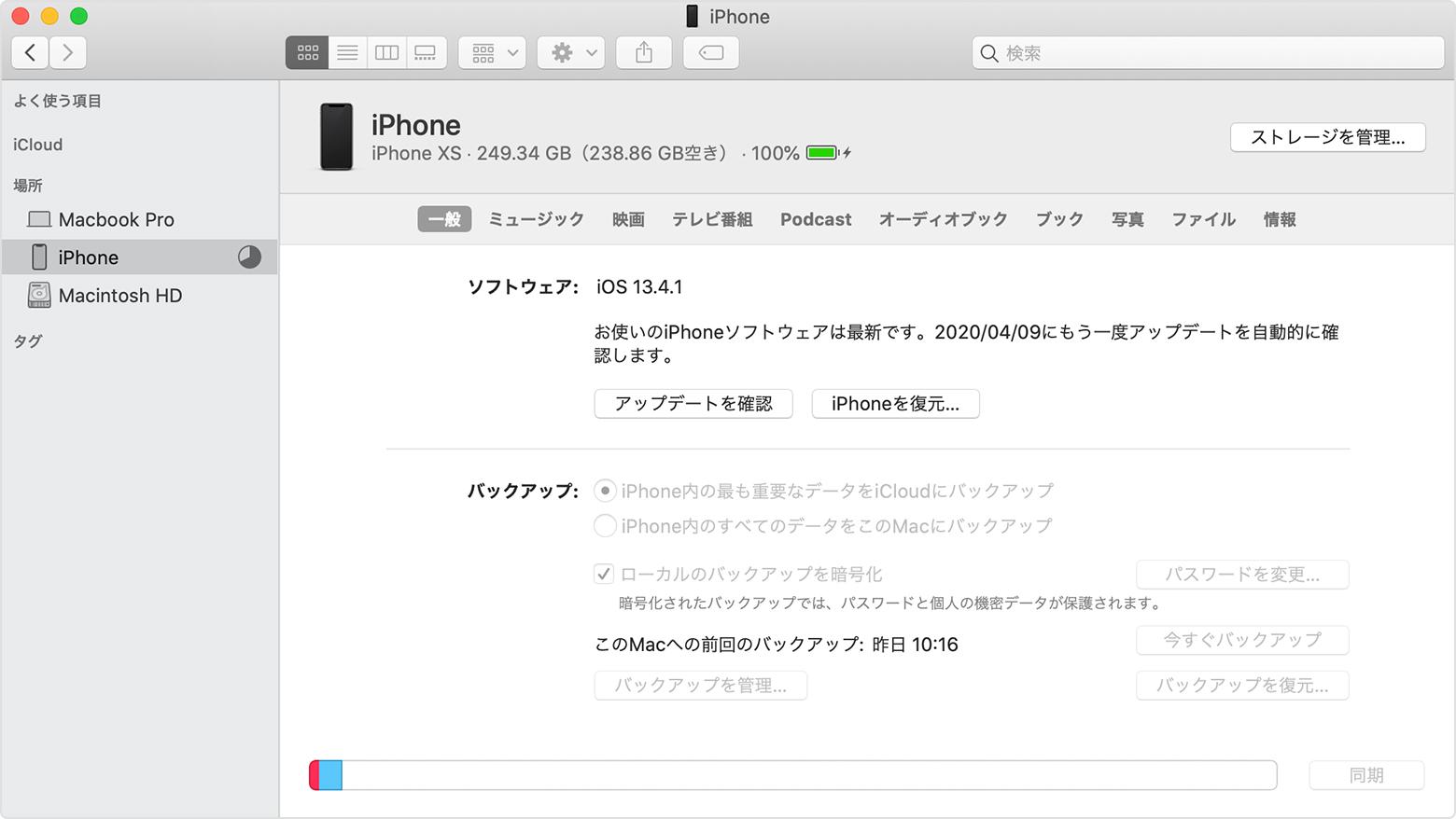iTunesを使ったバックアップ方法