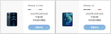 iPhone12をソフトバンクで予約して発売日当日に受け取る方法