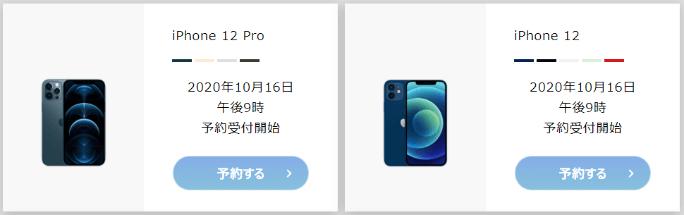 ソフトバンクでiPhone12を予約