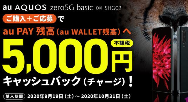 AQUOS zero5G basic DX SHG02 デビューキャンペーン
