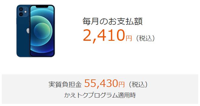 auのiphone12価格
