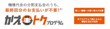 au iPhone12へ機種変更で8万円得する方法|キャンペーン一覧