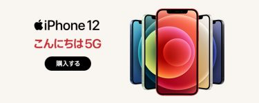 [11/27更新]iPhone12/mini/Pro/ProMaxの在庫と予約状況 ドコモ・au・ソフトバンク