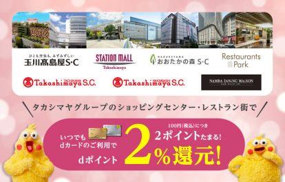 【dカード】タカシマヤグループのショッピングセンター・レストラン