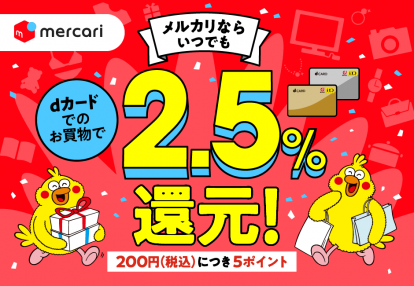【dカード】メルカリならいつでも2.5%還元
