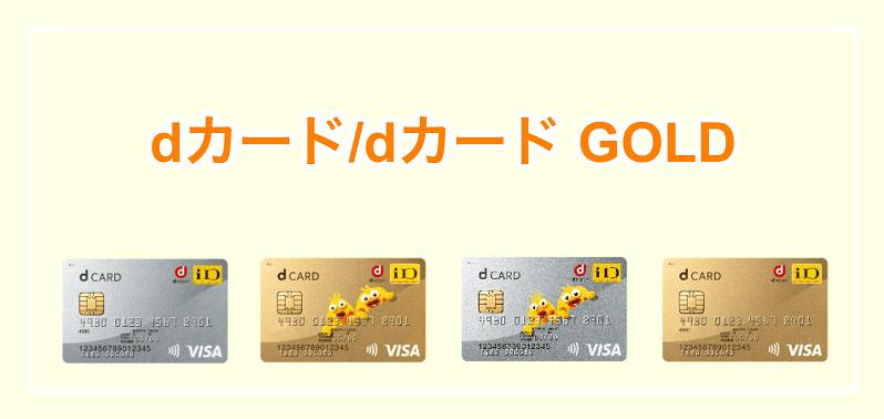 dカード dカード GOLD