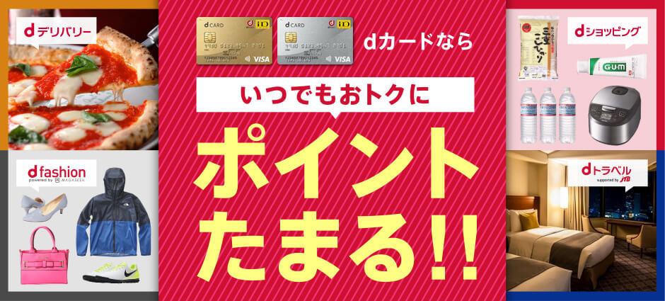 dカード、DCMXならいつでもポイント2.5~12%還元キャンペーン