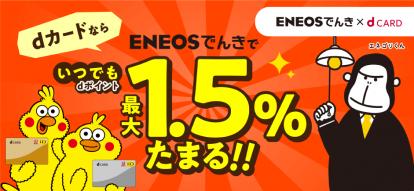ENEOSでんきでいつでもdポイント最大1.5%キャンペーン