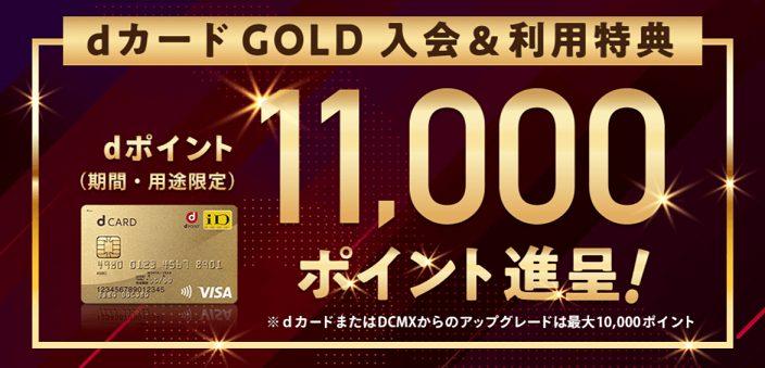 dカード GOLDの入会特典