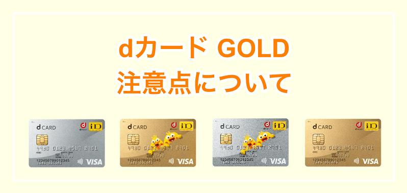 dカード GOLD 注意点について