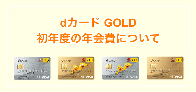 dカード GOLD 初年度の年会費