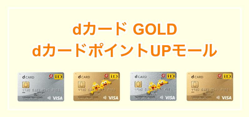 dカード GOLD dカードポイントUPモール