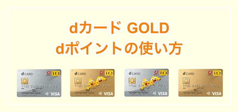 dカード GOLD dポイントの使い方