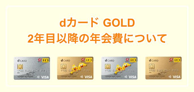dカード GOLD 2年目以降の年会費
