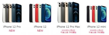 ドコモiPhone 12の評価レビュー|買う理由・買わない理由