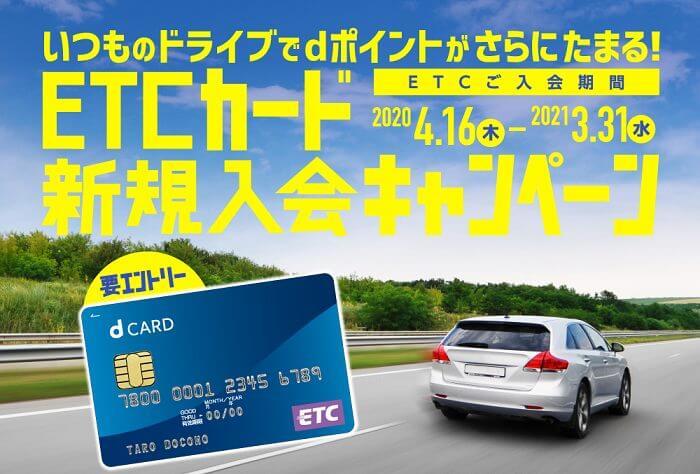 ETCカード新規ご入会キャンペーン