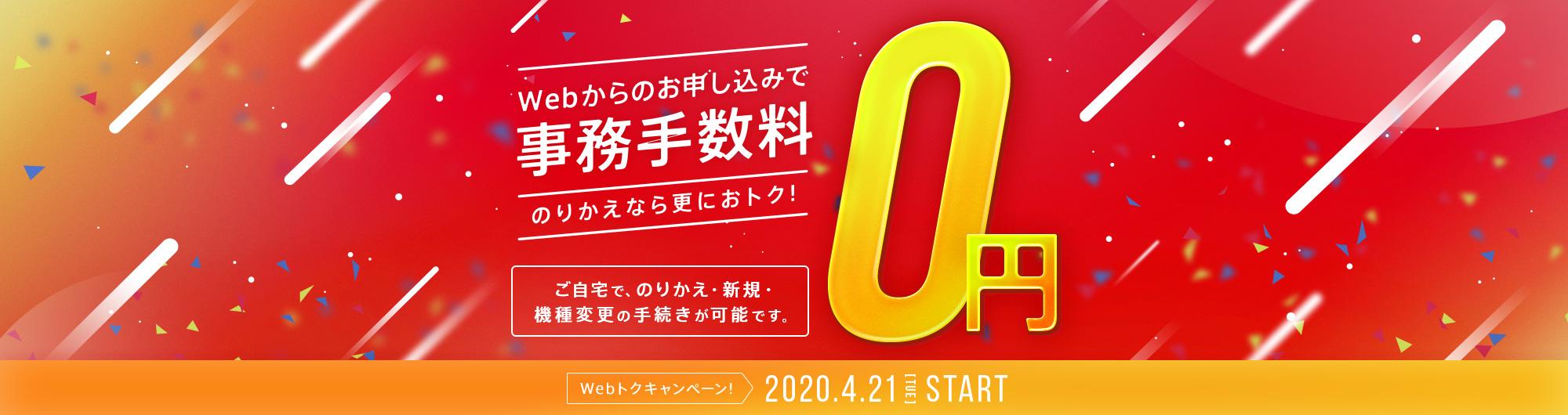 ソフトバンクのwebトクキャンペーン