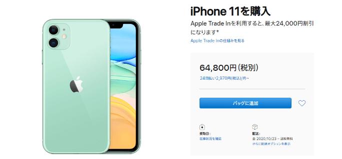 AppleのiPhone11値下げ