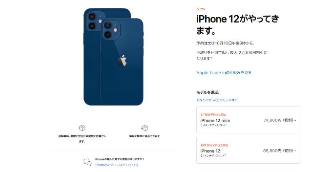 iPhone12の価格