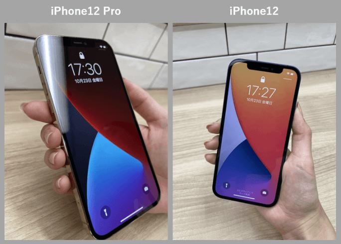 iphone12とiPhone12Proの実機