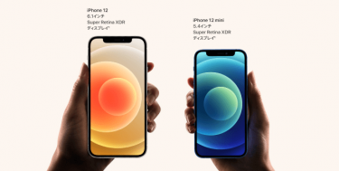 ソフトバンク iPhone 12の発売日と予約方法|スペック・価格も解説