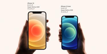 iPhone12/mini/Pro/Pro Maxのメリット・デメリットまとめ
