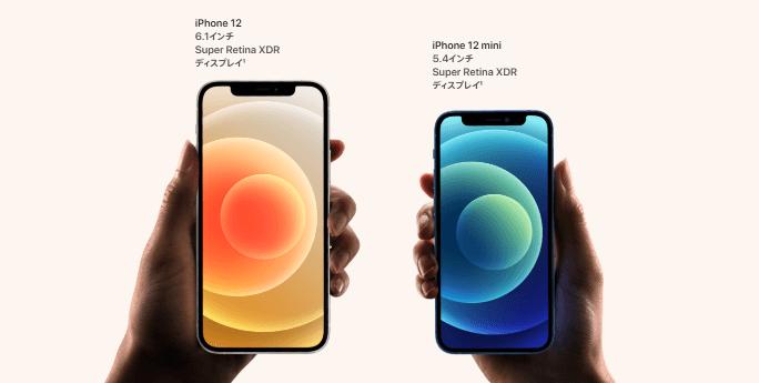 iPhone12の特徴