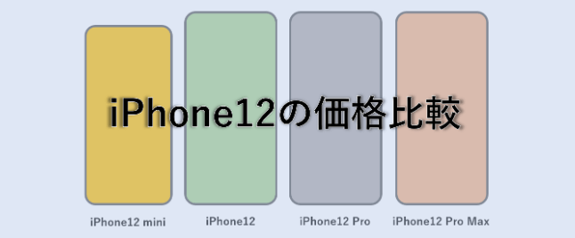 Iphone12 値段