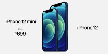iPhone12 miniへ機種変更で6万円得する方法 キャンペーン一覧