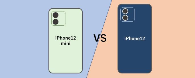 iPhone12 miniとiPhone12の違いを比較