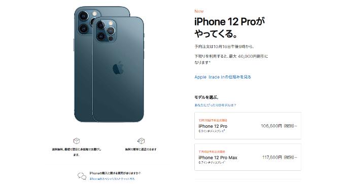 iPhone12Proの価格