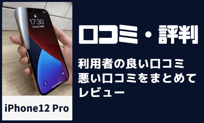 iphone12 Proの口コミ・評判