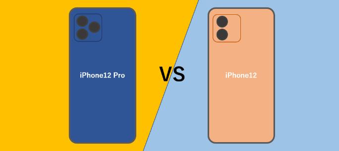 iPhone12 proとiPhone12の比較