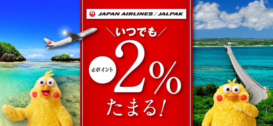 JAL・ジャルパックでいつでもdポイント2%キャンペーン