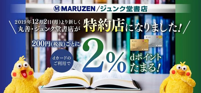 丸善・ジュンク堂書店でいつでもdポイント最大2%キャンペーン