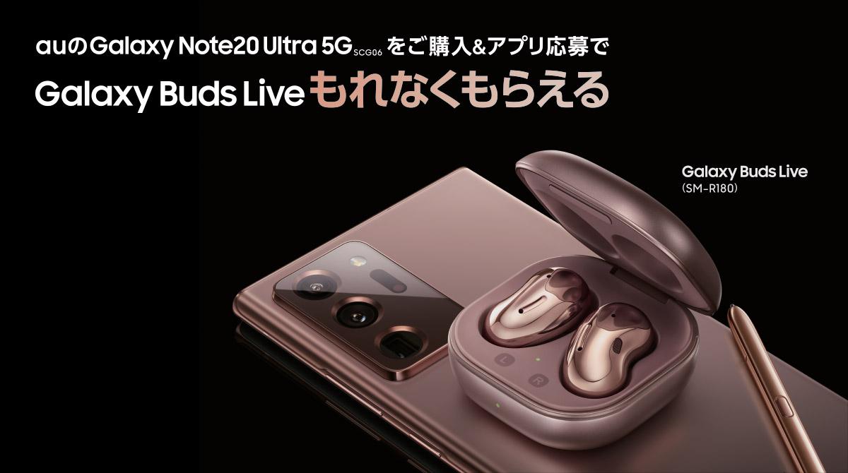Note20 Ultra 5G購入キャンペーン