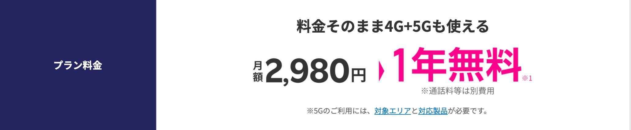 楽天モバイルの料金1年間無料キャンペーン