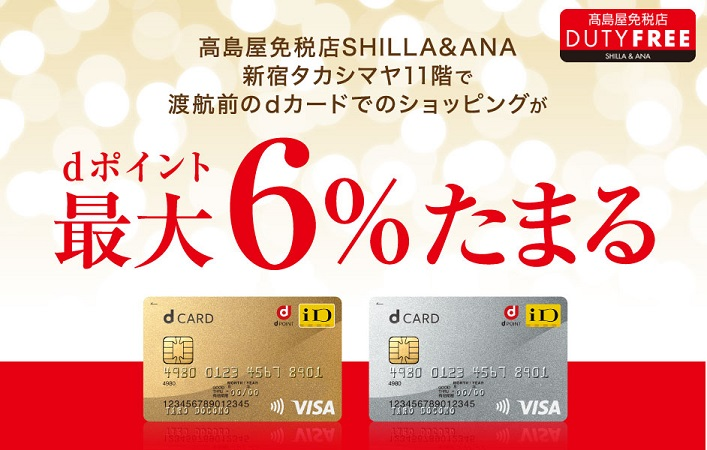高島屋免税店SHILLA&ANAならポイント最大6倍キャンペーン