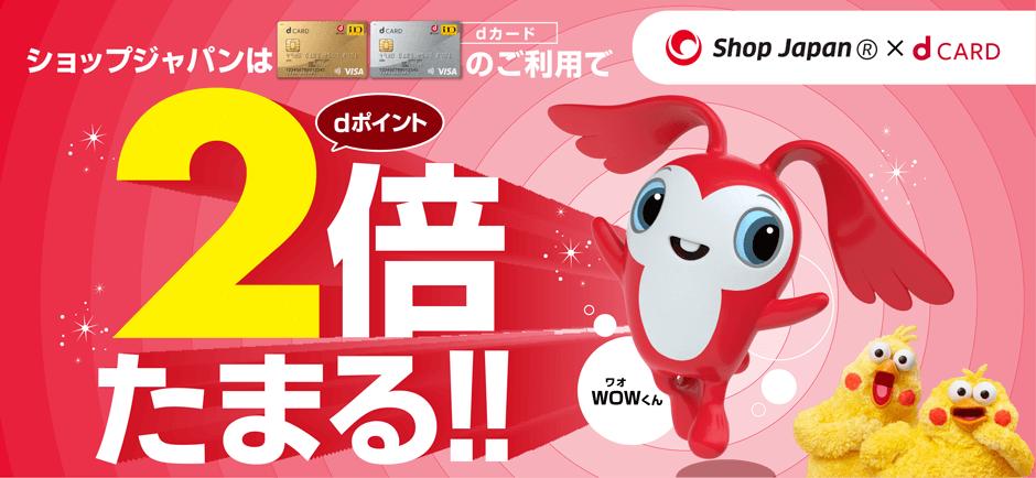 ショップジャパンで、いつでもポイント2倍キャンペーン